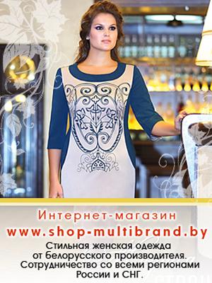 Интернет Женской Одежды Беларуси