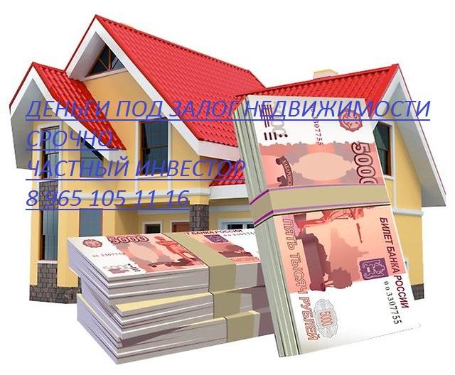 Кредит займ под залог квартиры