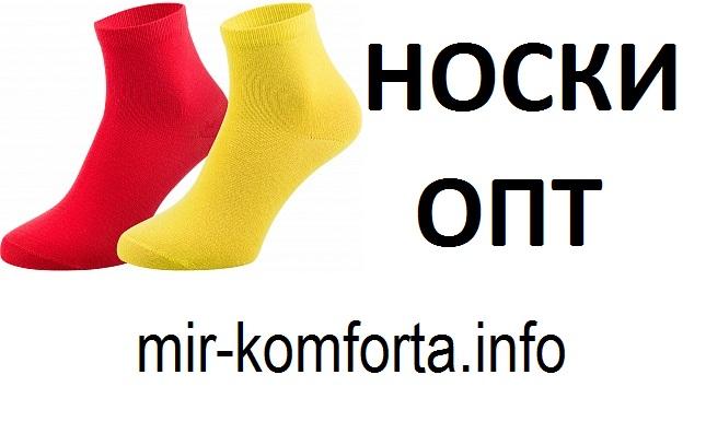 Купить носки в Украине недорого