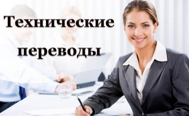 Переводчик устный и письменный и другие языки с нотариальным заверением