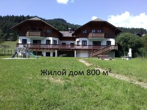 Продам дом в Австрии Госау 800кв.м.