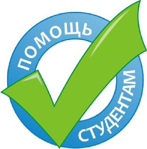 Помощь студентам. Консультации по дипломным работам в Москве без плагиата