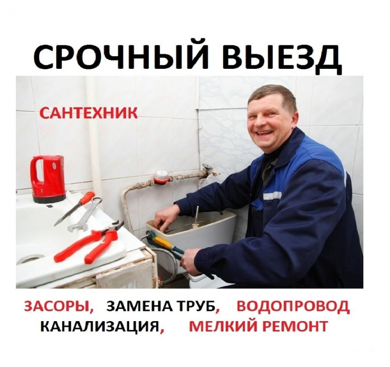 Сантехник вКалуге